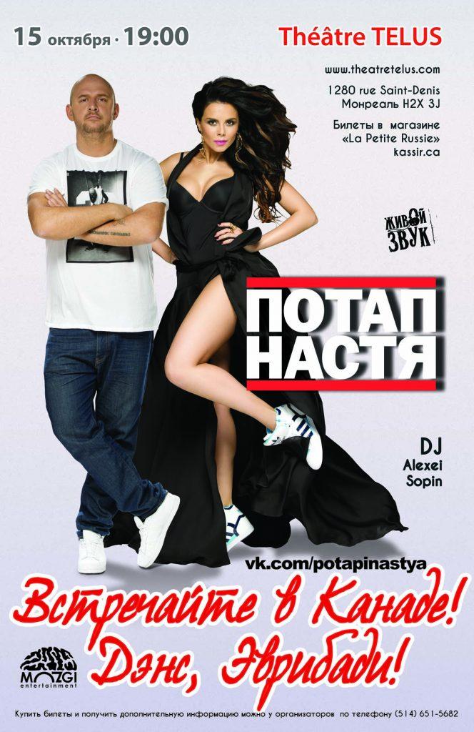NEW-Potap-Nastya-24