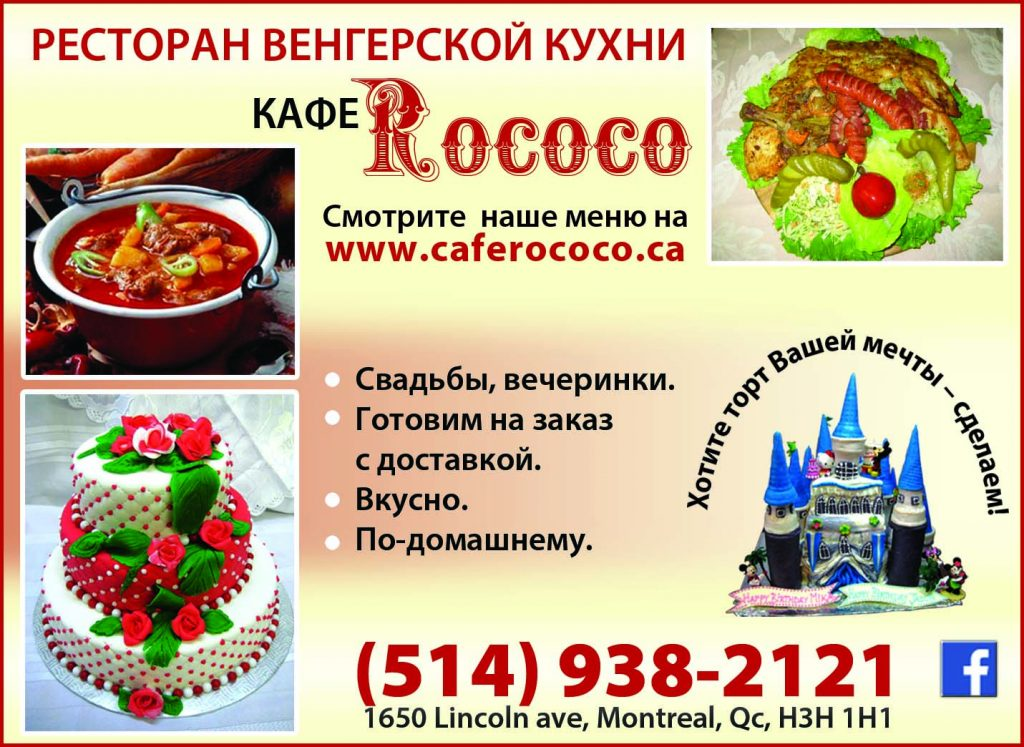 rococo-21