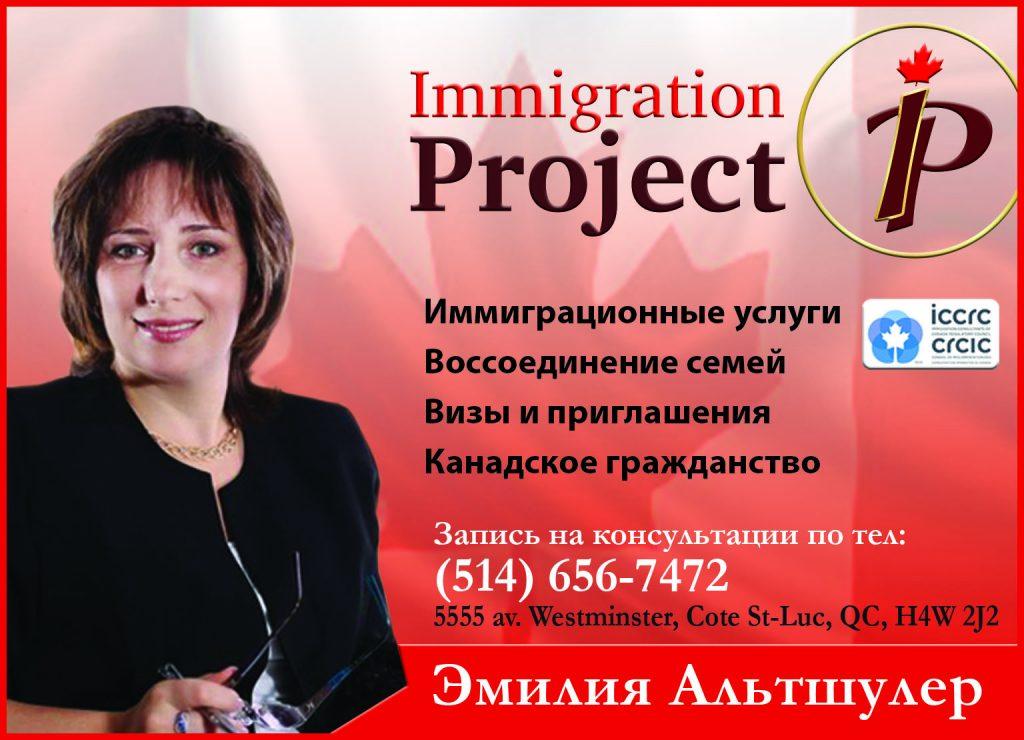 EMILIYA-1-8_#32(immigration)